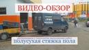 Полусухая стяжка пола в Архангельске