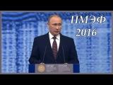 ► В.Путин выступил на заседании ПМЭФ.◄ 17.06.2016◄◄◄
