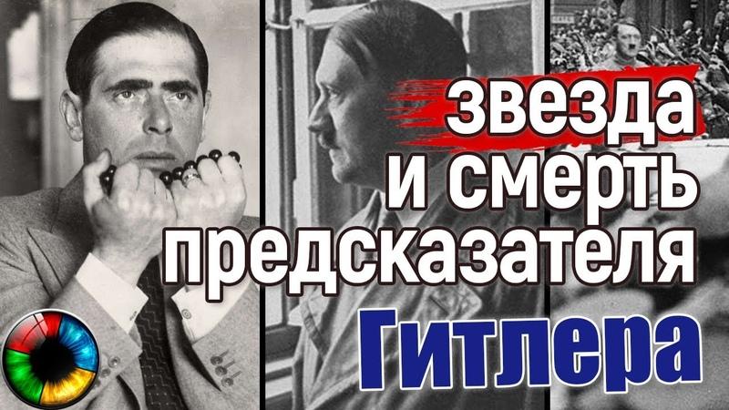 Звезда и смерть предсказателя Гитлера шарлатан или провидец