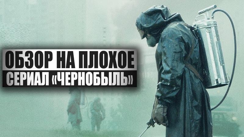 Обзор на плохое Сериал Чернобыль