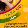 Yolka Ёлка kids Модная одежда для детей