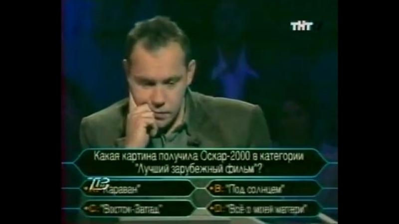 О счастливчик 22 09 2000