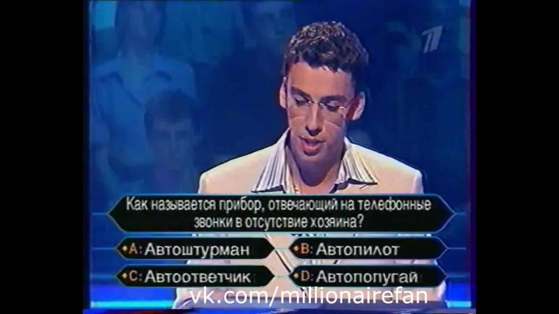 Кто хочет стать миллионером (28.01.2004)