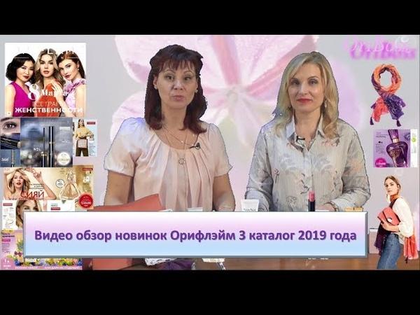 Видео обзор новинок Орифлэйм 3 каталог 2019 года