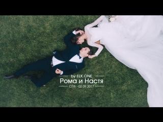 Свадебный клип Ромы и Насти, Санкт-Петербург [ELK.ONE]