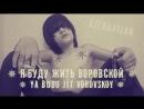 ✵ Я Буду Жить Воровской - Ya Budu Jit Vorovskoy ✵.mp4