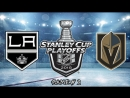 Los Angeles Kings vs Vegas Golden Knights | 13.04.2018 | Round 1 | Game 2 | NHL Stanley Cup Playoffs 2018