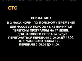 Окончание эфира (СТС-Сургут, 16.07.2013)