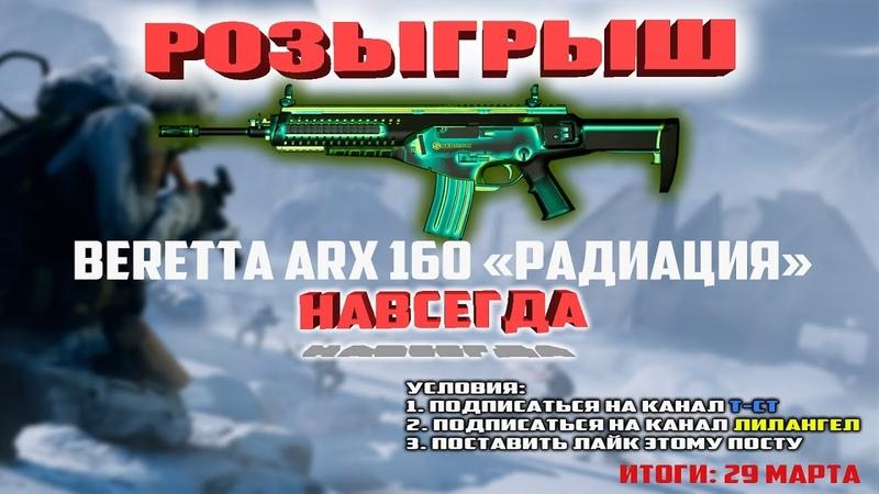 Розыгрыш Beretta ARX160. 800 кейсов с Игромаркета