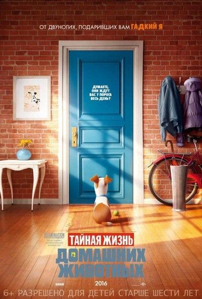 Тайная жизнь домашних животных (с 18 августа 2016) трейлер.