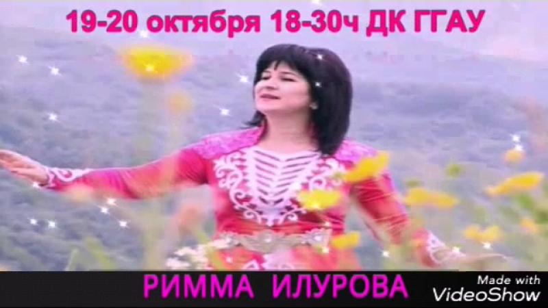 Римма Илурова концерт