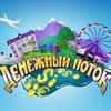 """""""Денежный поток""""  Краснодар"""