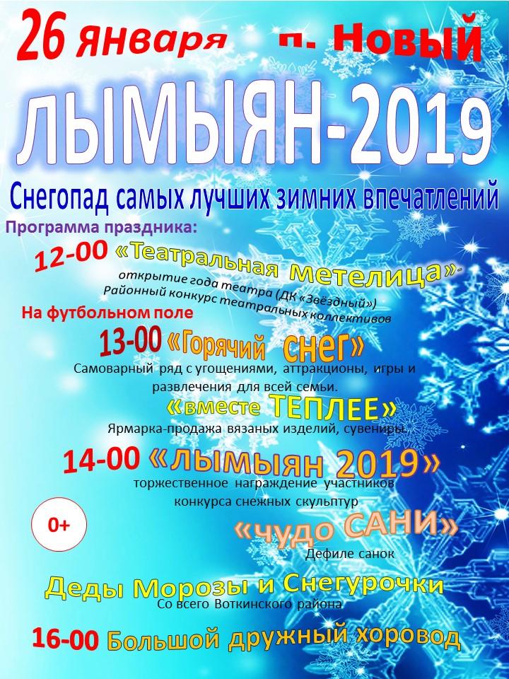 лымыян, новый чайковский район, 2019 год