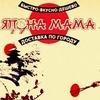 Япона Мама   Доставка Таганрог Роллы/ Пицца/ WOK