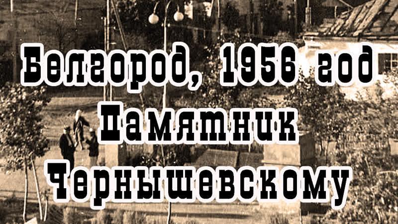 Белгород 1956 год Памятник Н Г Чернышевскому на бульваре по ул Народной