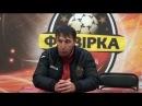Післяматчева прес конференція Саміра Гасанова