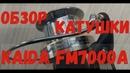 Kaida FM7000A Обзор катушки от