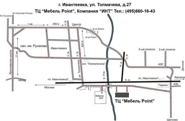 Ивантеевка толмачева 80 схема проезда