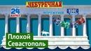 Севастополь курорт разрушенный варварами