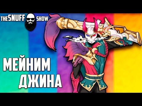 Мейним Джина ● Лига Легенд ● TheSnuffShow