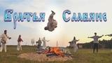 Славянская песня Baba Yaga Team Денис Холостенко Feat Катя и Волга Король - Братья Славяне