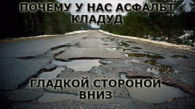 Украинские дороги одни из самых
