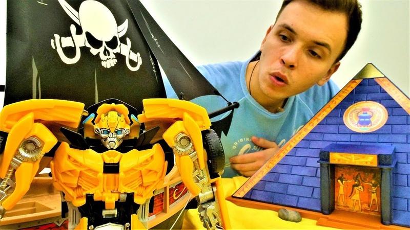 Трансформеры - Бамблби и пиратский корабль в пустыне! - Игры для детей.
