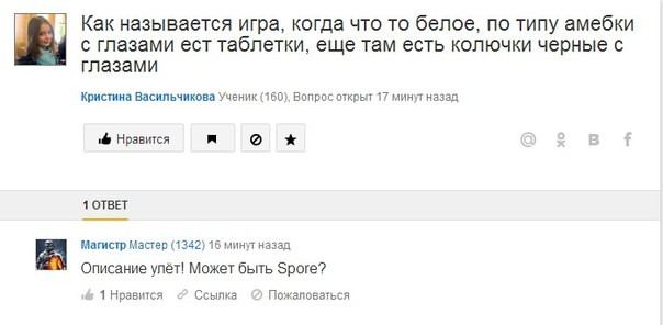 ответы от майл ру: