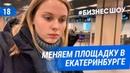 БизнесШоу - Меняем площадку в Екатеринбурге