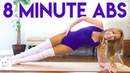 8 Minute Abs with Kat ♥ Ballet Body Workout for a Slim Waistline, Beginners Fitness Exercises