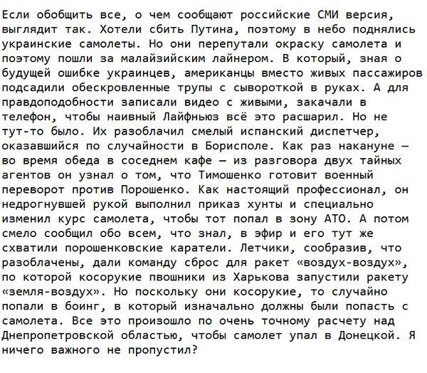 Яценюк рассказал главе МИД Нидерландов, как террористы препятствуют расследованию авиакатастрофы Боинга - Цензор.НЕТ 5284