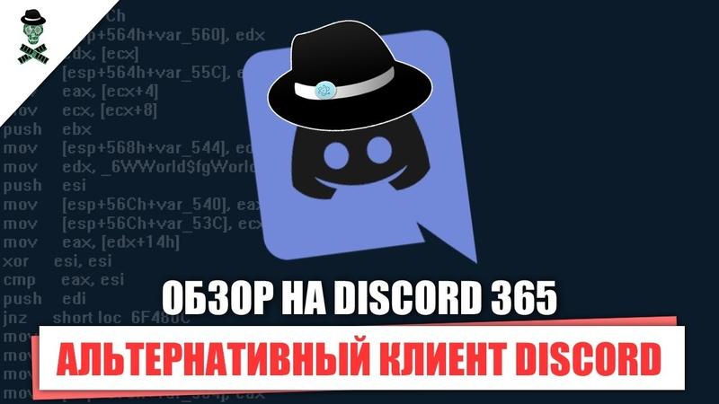 ВЗЛОМ DISCORD - АЛЬТЕРНАТИВНЫЙ КЛИЕНТ - ОБЗОР DISCORD 365 - sudo .hack.sh
