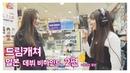 [Dreamcatcher's Note] 일본 데뷔 비하인드 2편