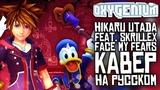 КАВЕР НА РУССКОМ Hikaru Utada, Skrillex - Face My Fears (OST Игры Kingdom Hearts 3) ПЕСНЯ ПЕРЕВОД Ru