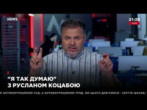 Коцаба: шароварная-камуфляжная Украина никому не нужна, кроме украинской власти 09.06.18