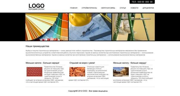 Строительный сайт - Три psd шаблона