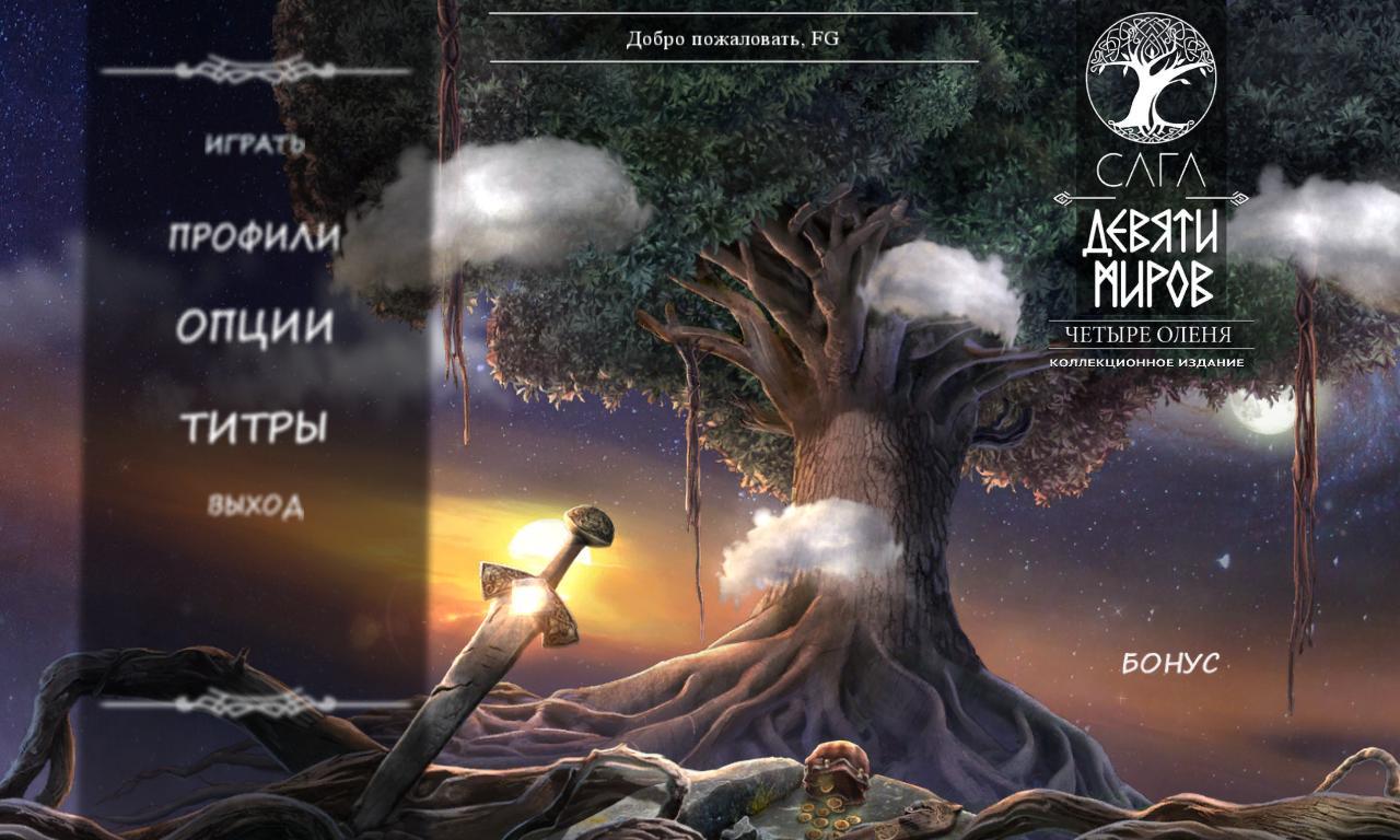 Сага девяти миров 2: Четыре оленя. Коллекционное издание | Saga Of The Nine Worlds 2: The Four Stags CE (Rus)