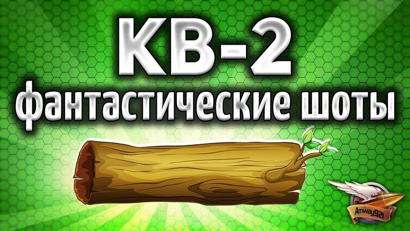 КВ 2 Р Фантастические выстрелы и Топовые ваншоты