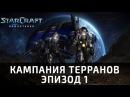 Прохождение Starcraft Remastered. Первый эпизод, первые 2 миссии Пустоши и Станция Бэкв ...
