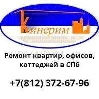Кинерим - Ремонт квартир, офисов, коттеджей