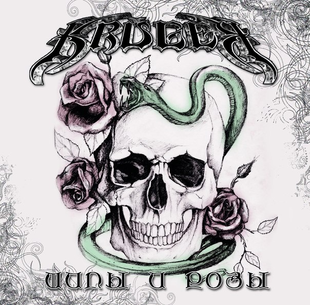 Вышел новый сингл группы KRUGER - Шипы и розы (2013)