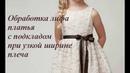 Мастер-класс. Обработка лифа платья с подкладом при узкой ширине плеча