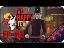 We Happy Few EP 04 Стрим С вредными привычками наперегонки по городу
