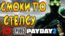 НЕД0М0НТАЖ 13 II СМОКИ ПО СТЕЛСУ II PUBG PayDay2