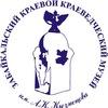 Забайкальский Краеведческий Музей