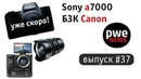 PWE News 37. Полнокадровый Canon, Sony a7000, DJI Mavic 2