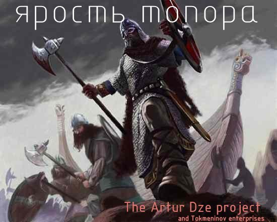 The Artur Georgadze Project - Ярость Топора (2012)