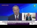 Открытие Международного финансового центра «Астана» (МФЦА) в Казахстане