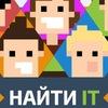 """Форум """"Найти IT"""" / 1 апреля"""