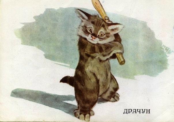Советские назидательные картинки «Посмотрите, какие котята» Автop: Владимир Матвеев, 1965 г.